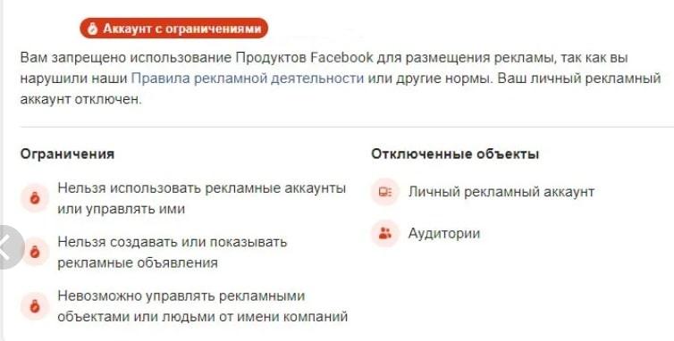 Фейсбук заблокировал рекламную деятельность