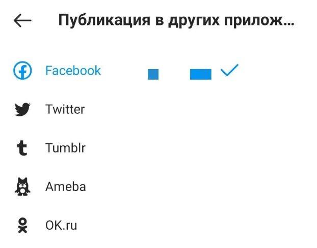 Фэйсбук подключен
