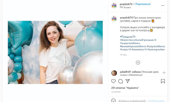 Геометки в аккаунте аниматоров Челябинска