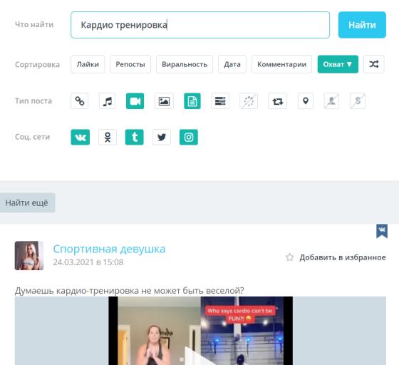 Инструмент продвижения инстаграм– поиск контента