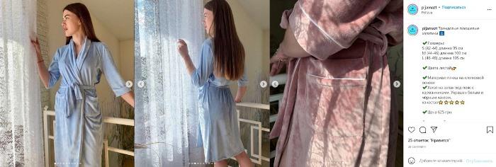 Контент для магазина пижам в Инстаграм
