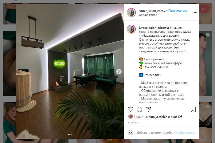 Массажный кабинет в ленте Инстаграм