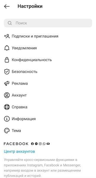 Меню «Настройки»