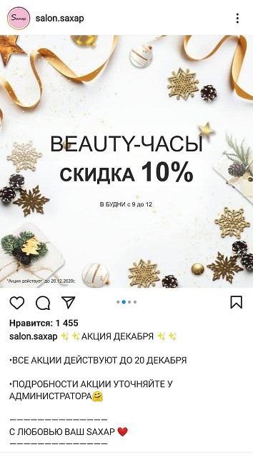Новогодние скидки в салоне красоты