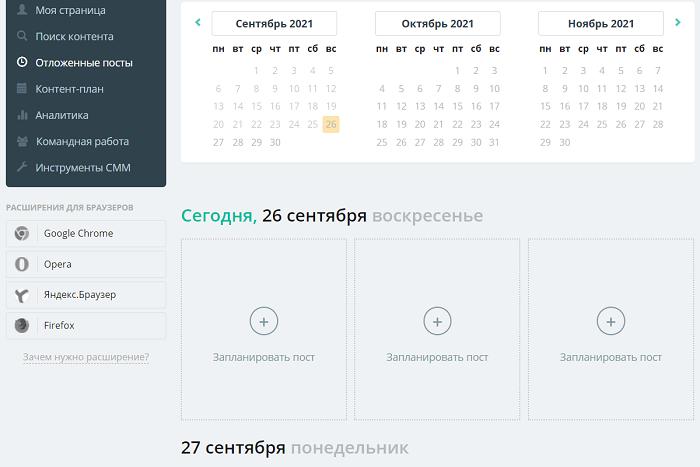 Подготовьте публикации по контент-плану на месяц вперед