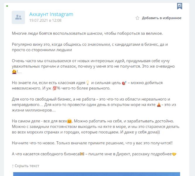 Результат поиска популярных профилей по тексту