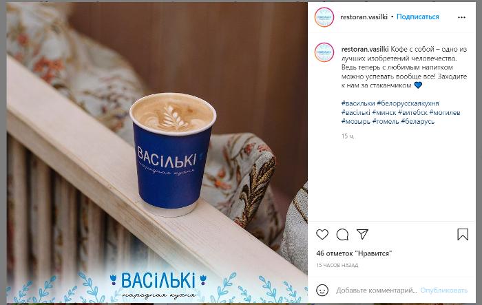 Пост-напоминание о кофе навынос