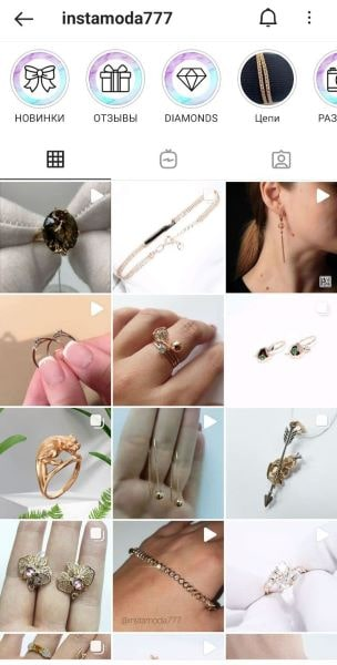 Аккаунт ювелирного магазина в Инстаграм, который рекламирует бижутерию