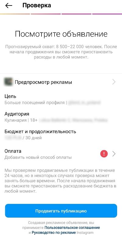 Предпросмотр рекламы в Инстаграм
