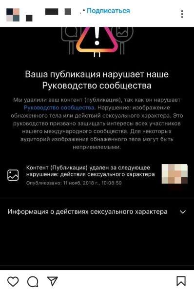 Уведомление об удалении контента, который нарушает правила Инстаграм