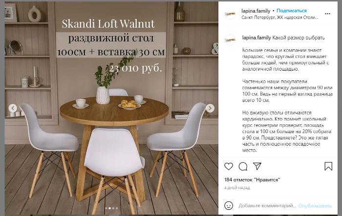 Публикация мебельного магазина в Инстаграм
