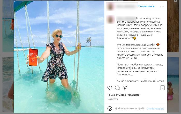 Реклама приложения AliExpress Россия у крупного блогера