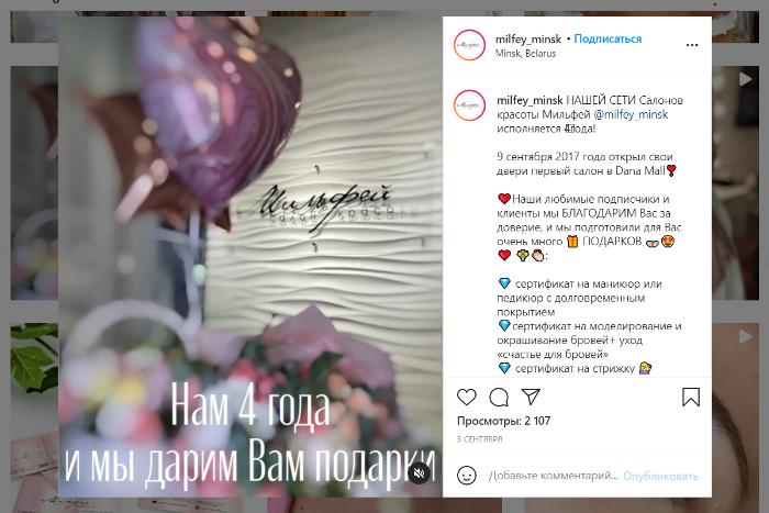 Салон красоты использует праздник в маркетинговой стратегии