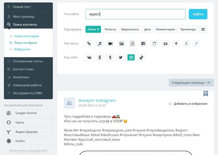SmmBox покажет самые популярные публикации в Инстаграм