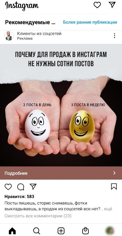 Таргет по интересам рекламы и маркетинга