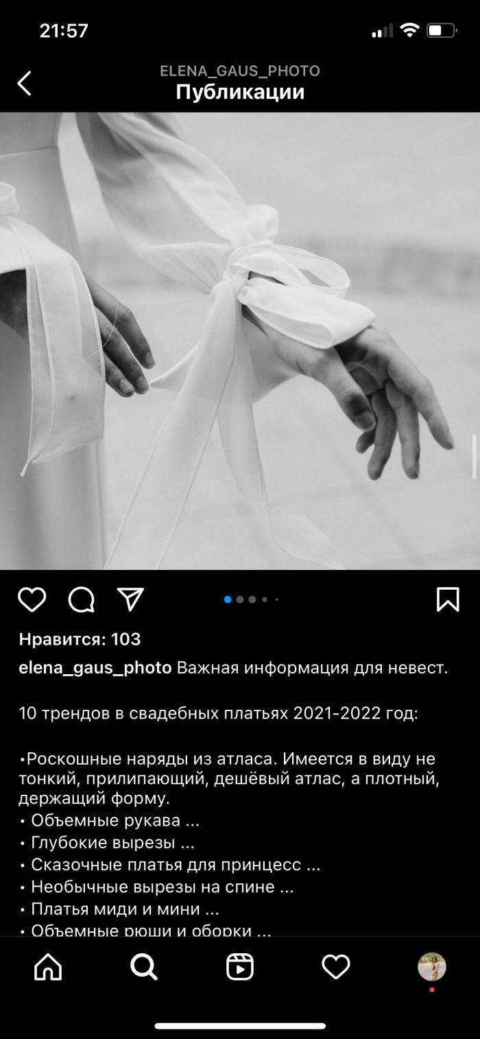 Тема поста для фотографа