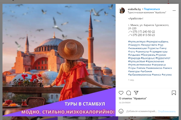 Туристическая фирма размещает в постах популярные хэштеги