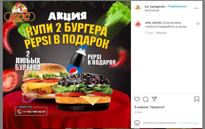 Яркая реклама общепита