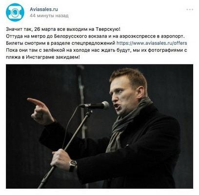 Aviasales пародирует посты Алексея Навального