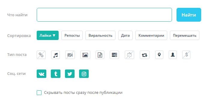 Фильтры для отбора лучшего SMM контента