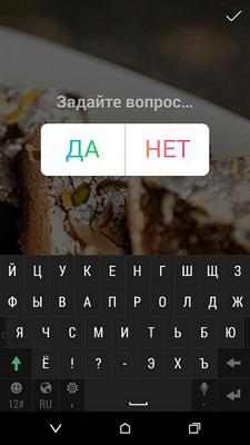 Создание опроса в Инстаграм