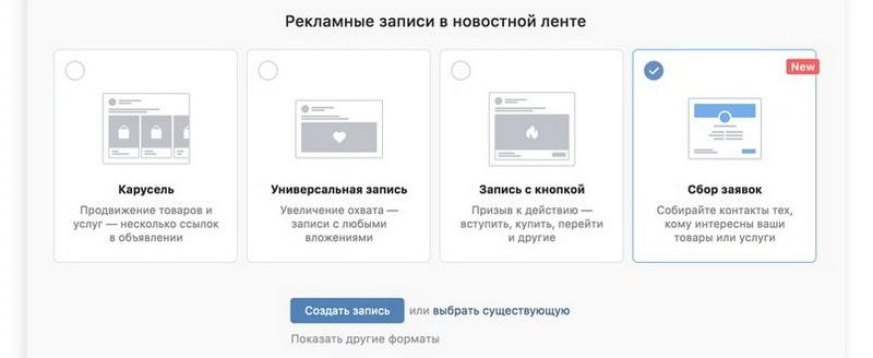 Сбор заявок во ВКонтакте