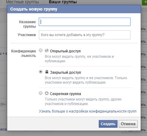 закрытые группы facebook