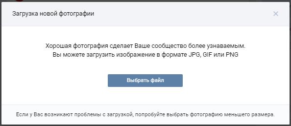 загружаем фотографию группы вконтакте