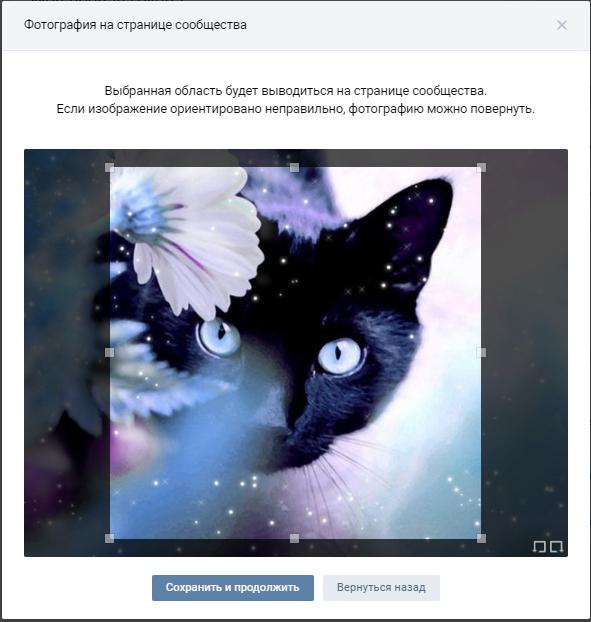 обрезка картинка для группы вконтакте