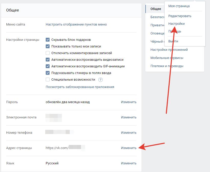изменить Id vkontakte