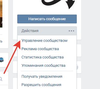 изменить id группы вконтакте