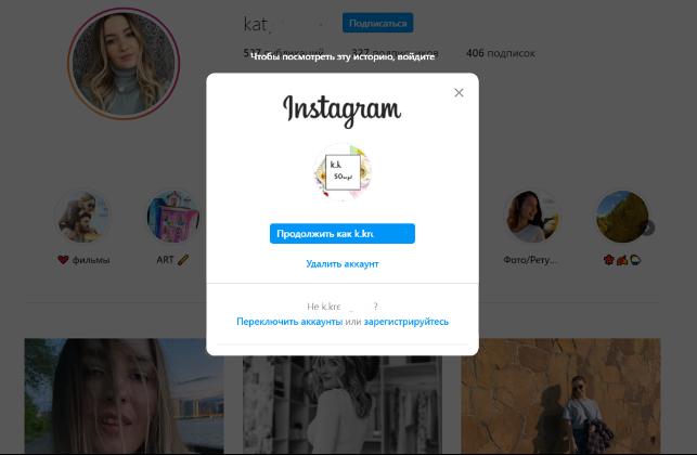 Способы просмотра Инстаграм анонимно и без регистрации.