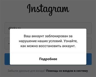 Сообщение при блокировки аккаунта в Instagram