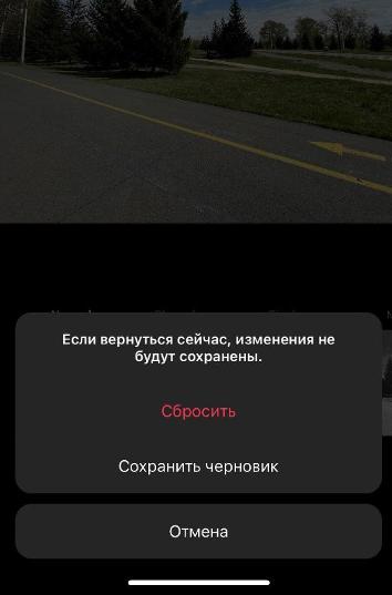 Черновики от Инстаграм.