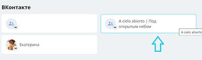 Подключение групп ВКонтакте к SmmBox
