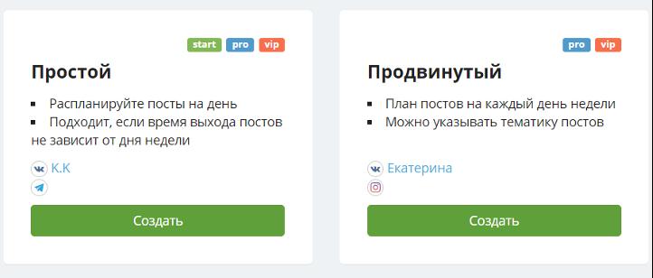 Контент-план для Вконтакте.