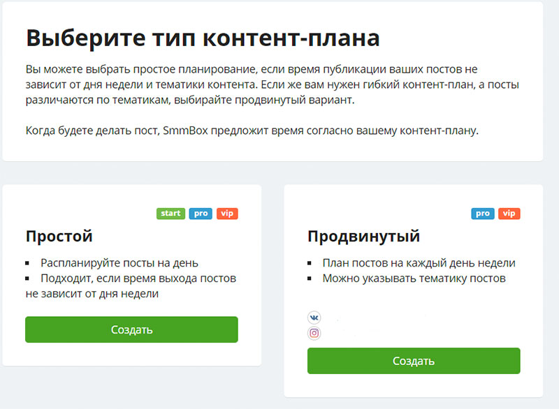 Настройка контент плана для ВКонтакте