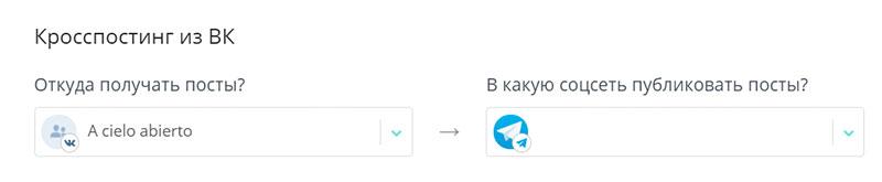 Кросспостинг из ВКонтакте