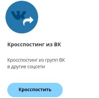 Кросспостинг в Телеграм.