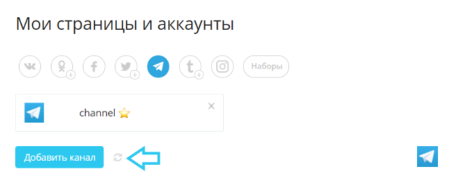 Добавление Телеграм канала.