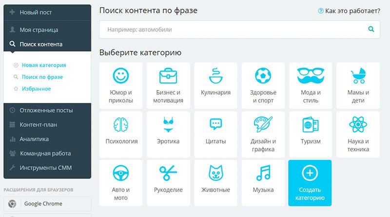 Поиск контента для ВКонтакте