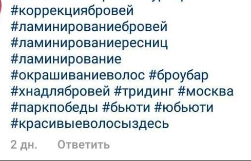 Хэштеги в Инстаграм.