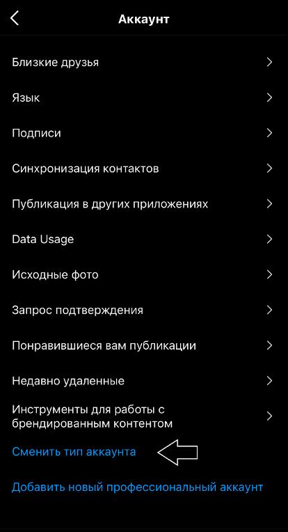 Смена типа аккаунта в Инстаграм.