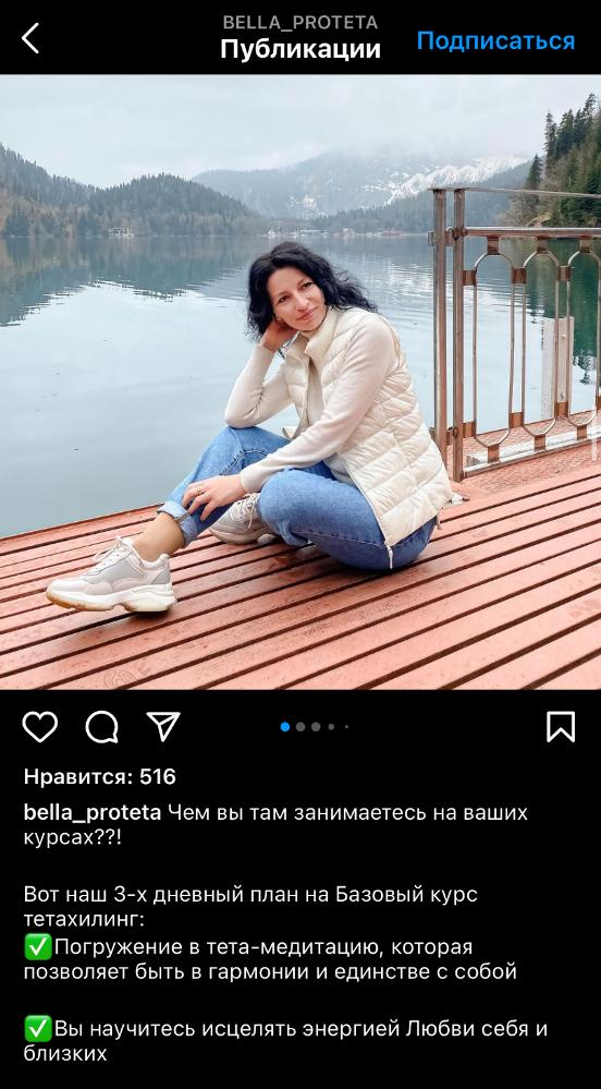 Продвижение Инстаграм.