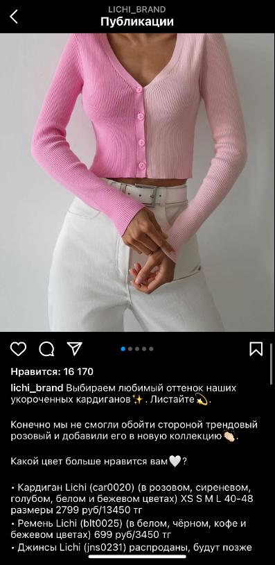 Магазин одежды Инстаграм.