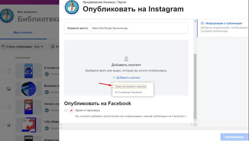 Facebook Creator Studio.