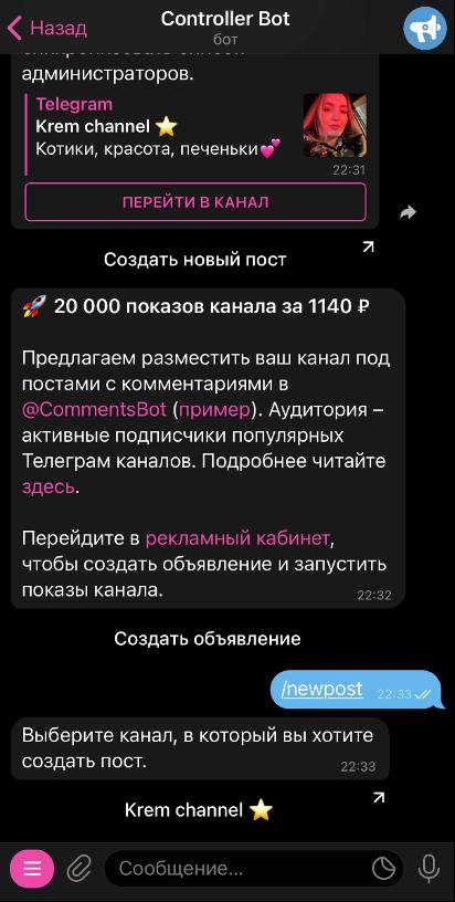 Отложенные посты в Телеграм.