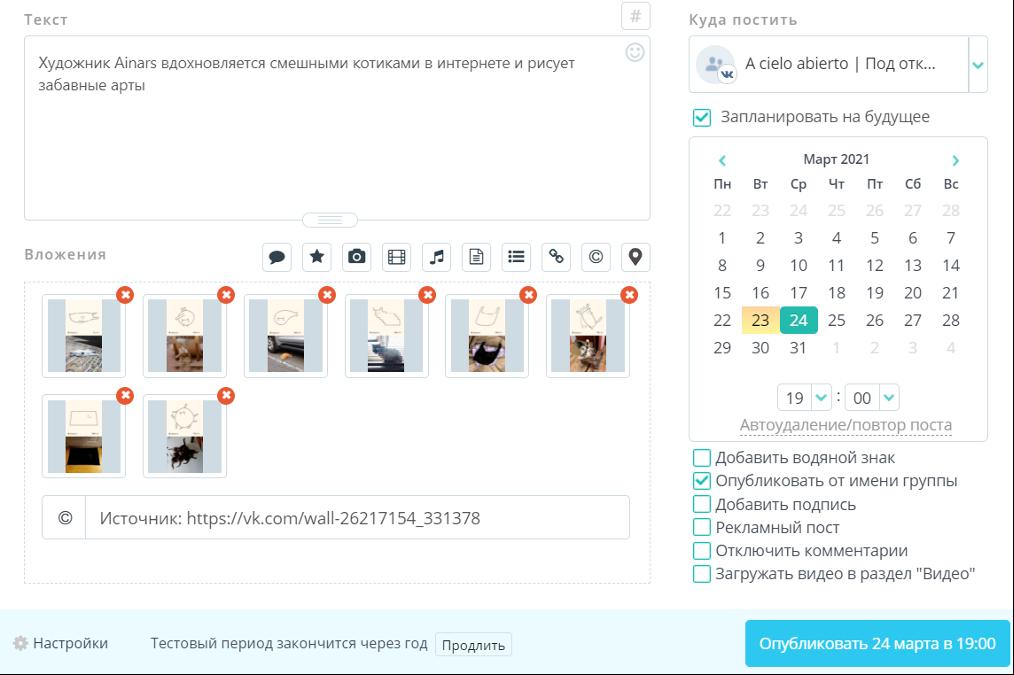 Забираем пост из Вконтакте.