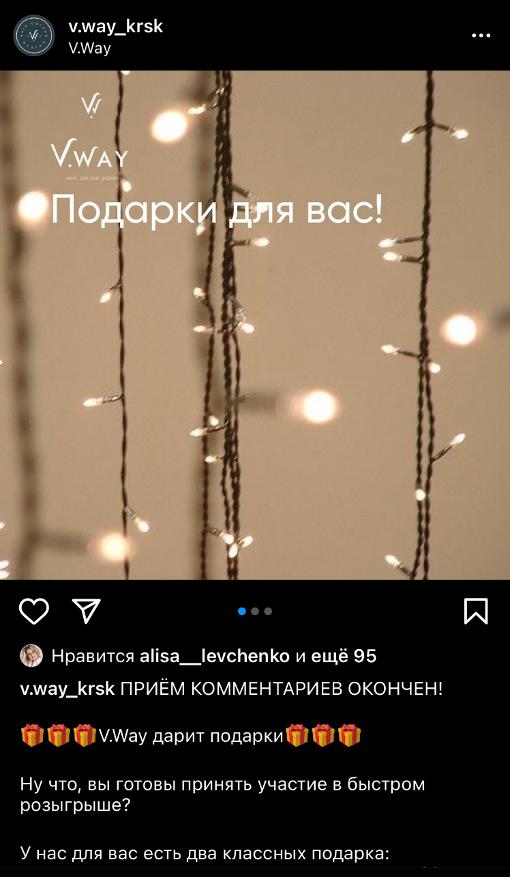 Пост в Инстаграм.