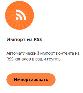Импорт из RSS.